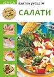 Златни рецепти: Салати - книга