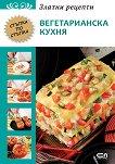 Златни рецепти: Вегетарианска кухня - книга