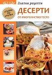 Златни рецепти: Десерти от многолистно тесто - книга