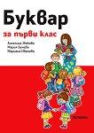 Буквар за 1. клас - Ангелина Жекова, Мария Бунева, Мариана Иванова -