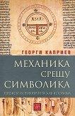 Механика срещу символика - Георги Каприев -