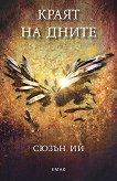Пенрин и Краят на дните - книга 3: Краят на дните - Сюзън Ий -