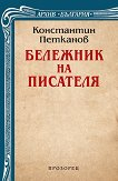 Бележник на писателя - Константин Петканов - книга