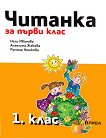 Читанка за 1. клас - Нели Иванова, Ангелина Жекова, Румяна Нешкова -