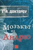 Мозъкът на Андрю - Е. Л. Доктороу - книга