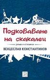 Подковаване на скакалец - Венцеслав Константинов -
