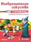 Изобразително изкуство за 1. клас - Лиляна Дворянова, Любен Витанов, Орлин Дворянов -