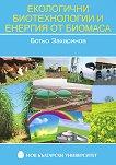 Екологични биотехнологии и енергия от биомаса - Ботьо Захаринов -