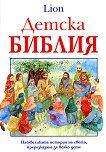 Детска Библия - Lion -