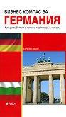 Бизнес компас за Германия - Евгения Вебер -
