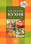 Сезонна кухня - Илиян Димитров -