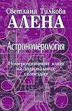 Астрономерология - Светлана Тилкова - Алена - книга