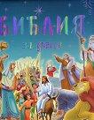 Библия за деца -