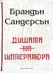 Душата на императора - Брандън Сандерсън - книга