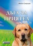 Дъга за приятел - Михаил Александрович Самарский -