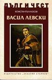 Дълг и чест: Васил Левски - Константин Косев -