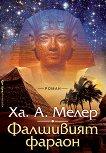 Фалшивият фараон - Ха. А. Мелер - книга