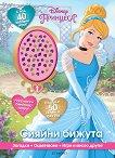 Disney Принцеса: Сияйни бижута + 50 стикера -
