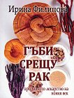 Гъби срещу рак - Ирина Филипова - книга