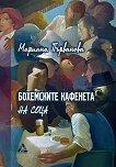 Бохемските кафенета на соца - Мариана Първанова -