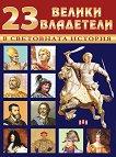 23 велики владетели в световната история -