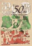50-те светини, пред които се прекланя всеки българин -