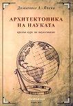 Архитектоника на науката: Кратък курс по наукознание - Доминика А. - Янева -
