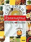 Световна кулинарна енциклопедия - Иво Тицин - книга