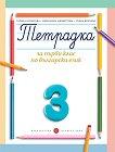 Тетрадка № 3 по български език за 1. клас - учебник