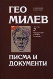 Избрани съчинения в 5 тома - том 5: Писма и документи - Гео Милев -