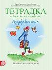 Тетрадка № 1 по български език за 1. клас. Предбуквен етап - помагало