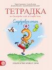 Тетрадка № 3 по български език за 1. клас. Следбуквен етап - помагало
