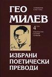 Избрани съчинения в 5 тома - том 4: Избрани поетически преводи - Гео Милев -