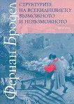 Структурите на всекидневието: Възможното и невъзможното - Фернан Бродел - книга