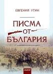 Писма от България - Евгений Утин -