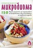 Готварска книга за микробиома - Памела Елгън -