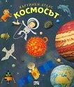 Картинен атлас: Космосът - Иржи Душек,  Ян Пишала - книга