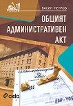 Общият административен акт - Васил Петров -