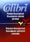 Руско-български / Българско-руски речник -