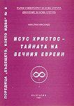 Бъдещето, което идва - книга 6: Исус Христос - тайната на вечния евреин - Николай П. Николаев - книга