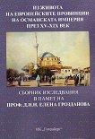 Из живота на европейските провинции на Османската империя през XV - XIX век -
