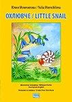 Направи си книжка: Охлювче : Creat Your Own Book: Little Snaill - Юлия Момчилова -