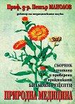 Природна медицина: сборник изпитани и проверени в практиката билкови рецепти - Проф. д-р Петър Манолов -