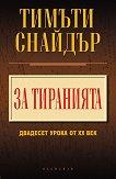 За тиранията: Двадесет урока от ХХ век - Тимъти Снайдър -