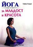 Йога за младост и красота - Сийма Сондхи - книга