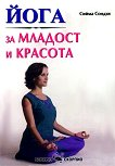 Йога за младост и красота -