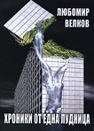 Хроники от една лудница: Фраптайм - роман в две части - Любомир Велков - книга