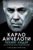 Карло Анчелоти : Тихият лидер - книга