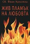 Жив пламък на любовта - Св. Йоан Кръстни - книга