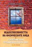 Недееспособността на физическите лица: Съвременни предизвикателства - Стоян Ставру -